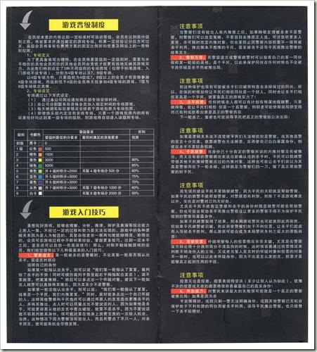 杀人游戏2.0版游戏规则